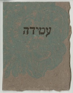 Amidah 01-front cover